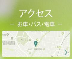 アクセス-お車・バス・電車-